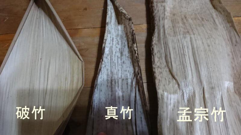 竹皮の比較(裏)